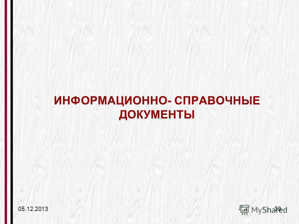 05.12.201339 ИНФОРМАЦИОННО- СПРАВОЧНЫЕ ДОКУМЕНТЫ