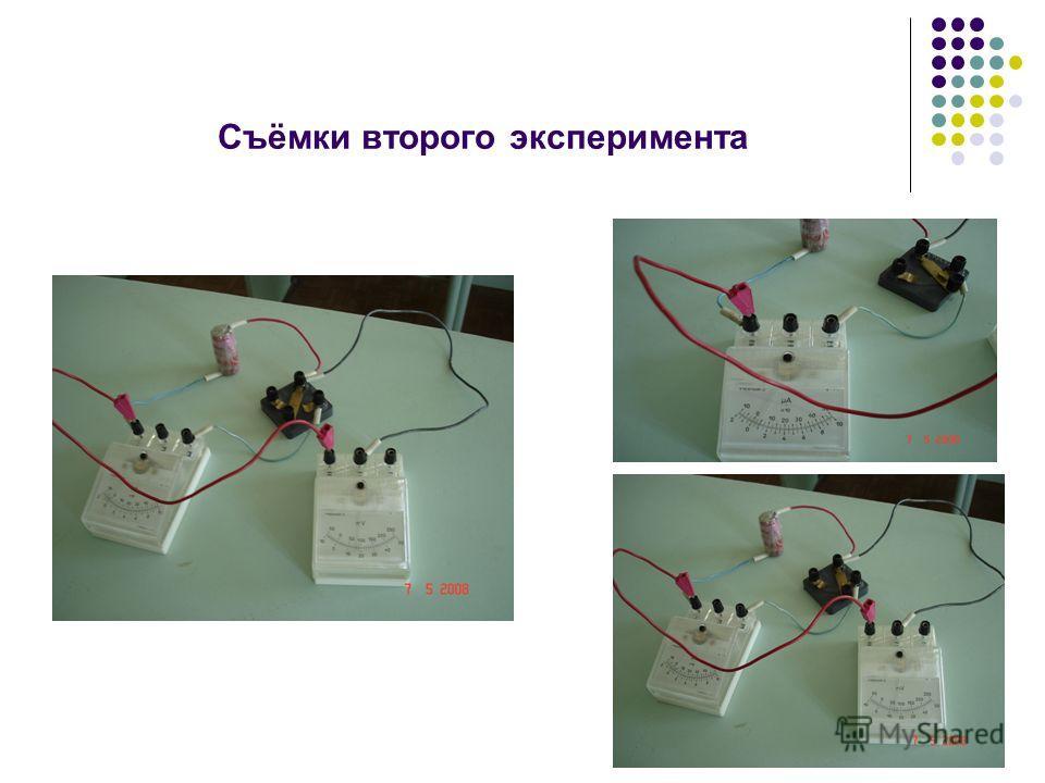 Съёмки второго эксперимента