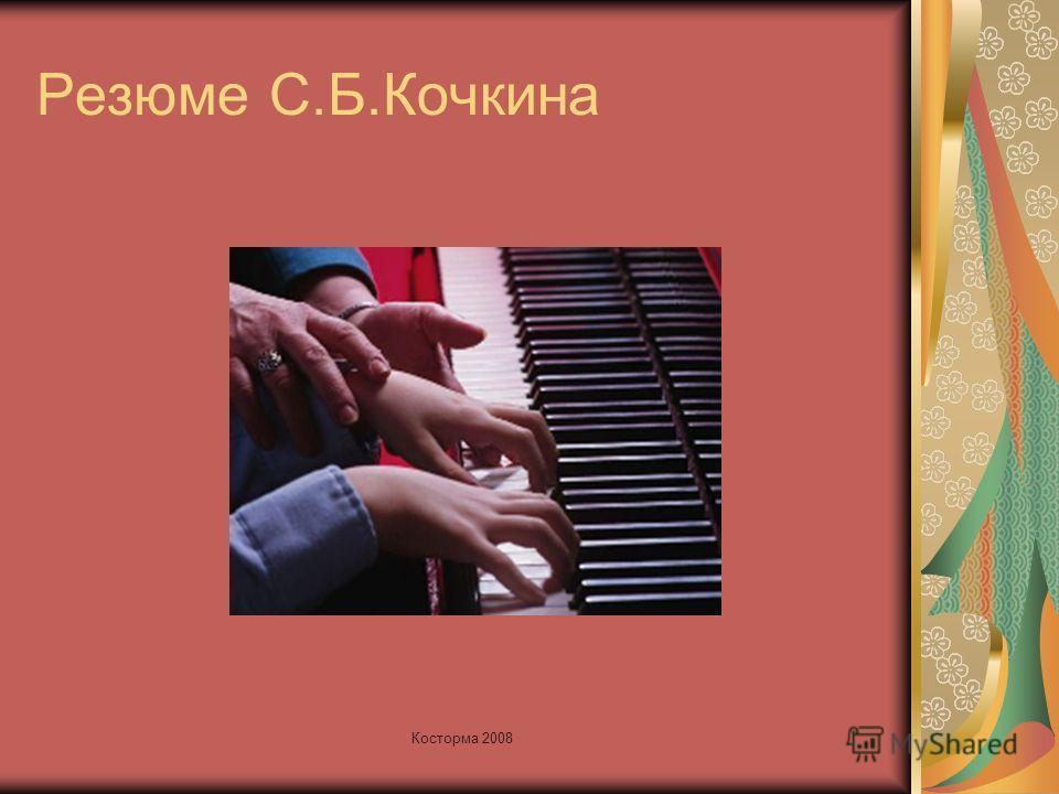 Резюме С.Б.Кочкина Косторма 2008