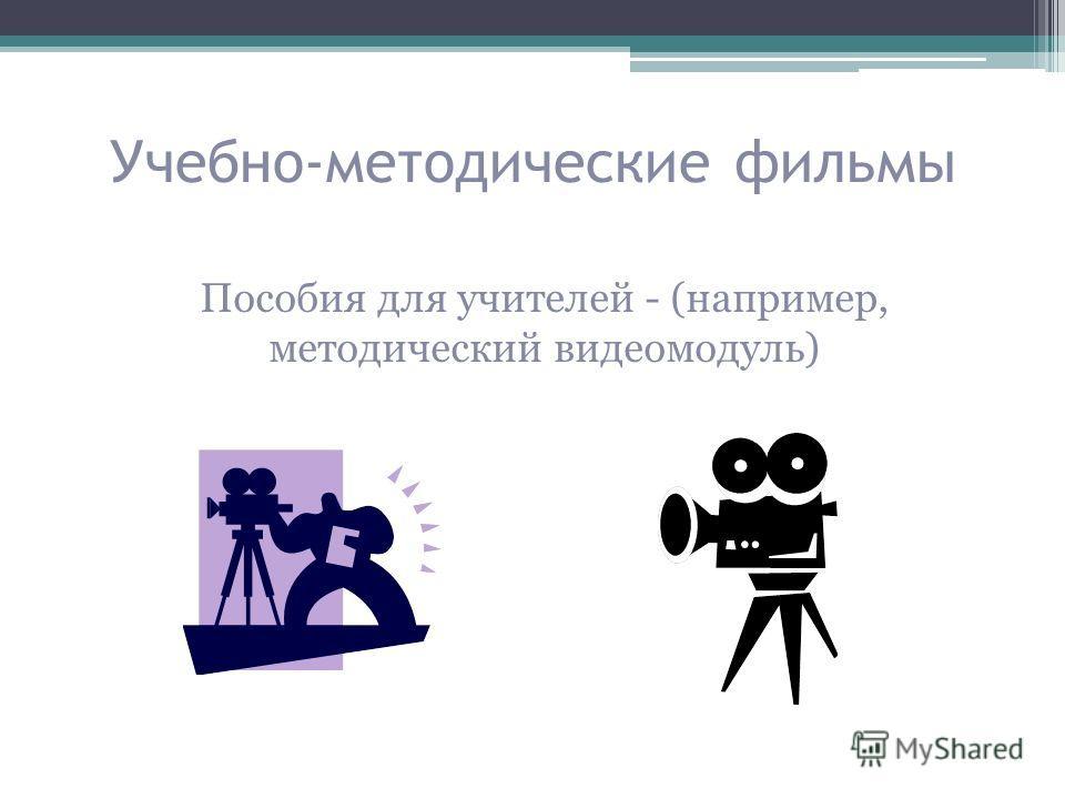 Учебно-методические фильмы Пособия для учителей - (например, методический видеомодуль)