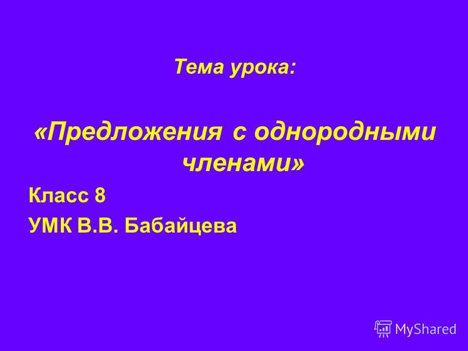 Тема урока: «Предложения с однородными членами» Класс 8 УМК В.В. Бабайцева