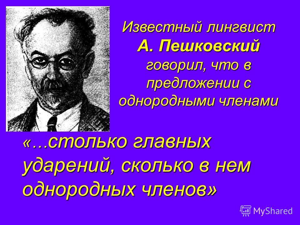 Известный лингвист А. Пешковский говорил, что в предложении с однородными членами «… столько главных ударений, сколько в нем однородных членов»
