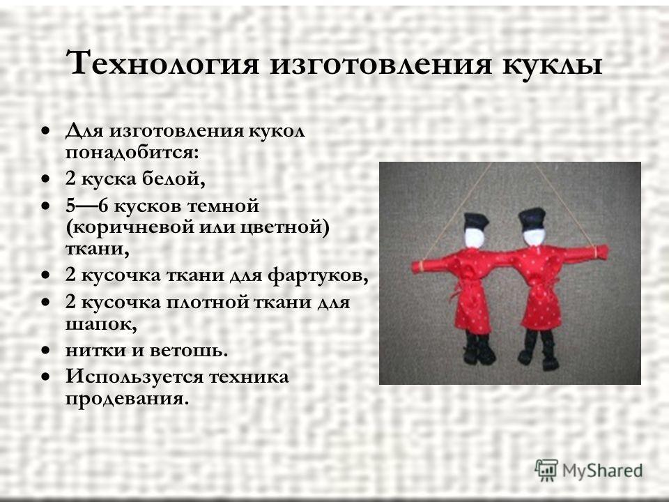 Технология изготовления куклы Для изготовления кукол понадобится: 2 куска белой, 56 кусков темной (коричневой или цветной) ткани, 2 кусочка ткани для фартуков, 2 кусочка плотной ткани для шапок, нитки и ветошь. Используется техника продевания.