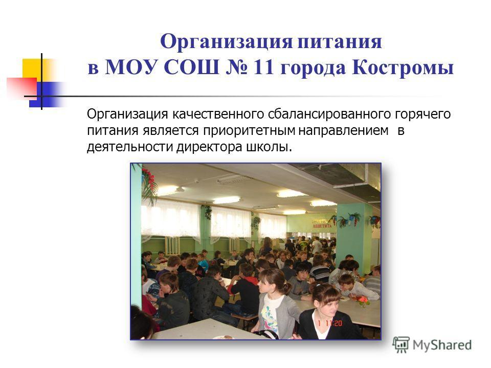 Организация питания в МОУ СОШ 11 города Костромы Организация качественного сбалансированного горячего питания является приоритетным направлением в деятельности директора школы.