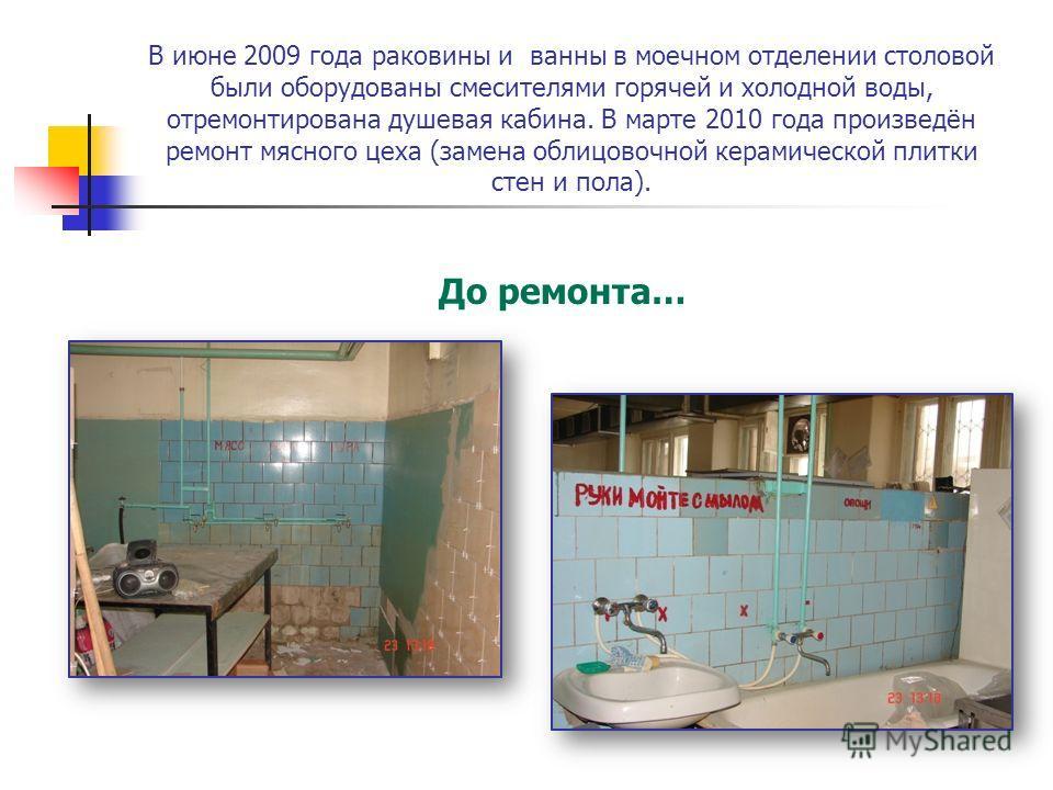 В июне 2009 года раковины и ванны в моечном отделении столовой были оборудованы смесителями горячей и холодной воды, отремонтирована душевая кабина. В марте 2010 года произведён ремонт мясного цеха (замена облицовочной керамической плитки стен и пола