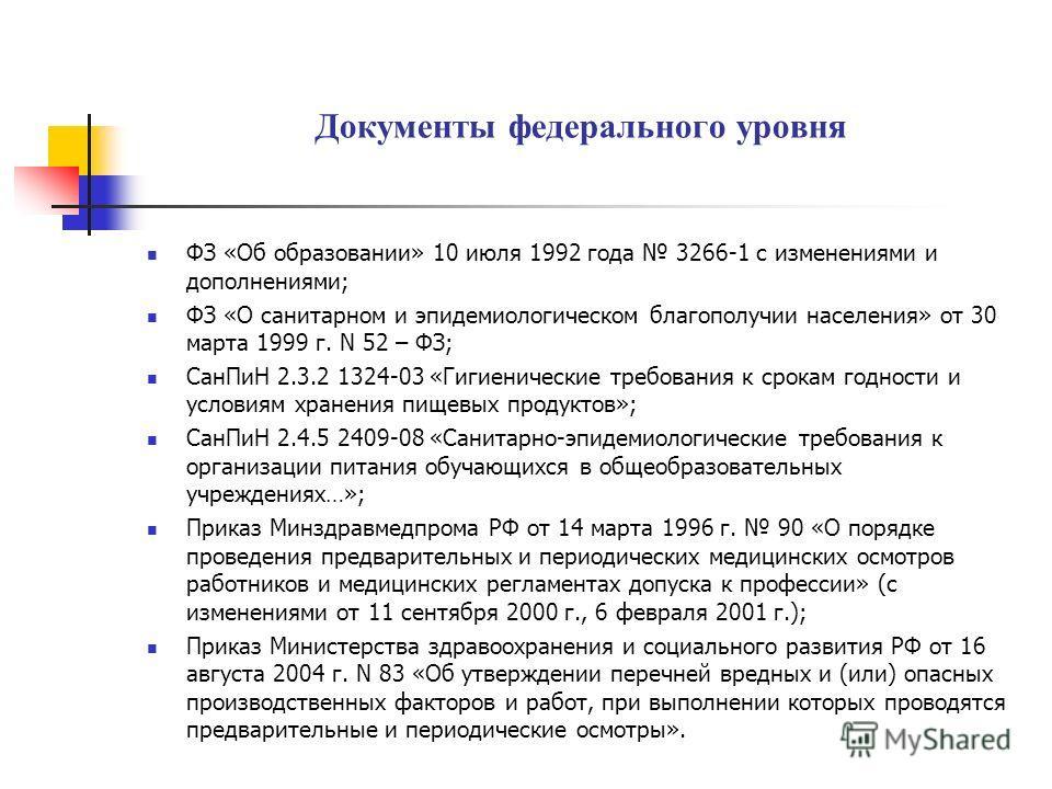 Документы федерального уровня ФЗ «Об образовании» 10 июля 1992 года 3266-1 с изменениями и дополнениями; ФЗ «О санитарном и эпидемиологическом благополучии населения» от 30 марта 1999 г. N 52 – ФЗ; СанПиН 2.3.2 1324-03 «Гигиенические требования к сро