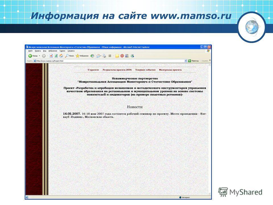 Информация на сайте www.mamso.ru
