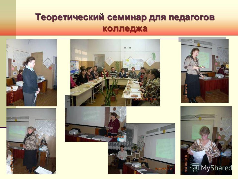 Теоретический семинар для педагогов колледжа