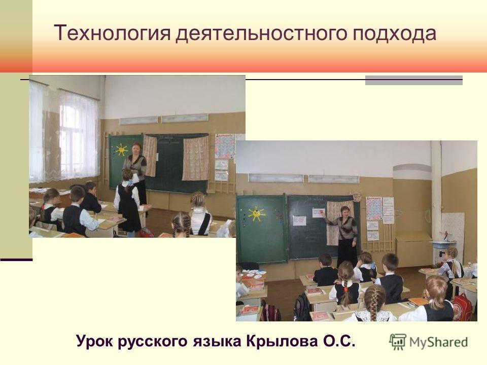 Технология деятельностного подхода Урок русского языка Крылова О.С.
