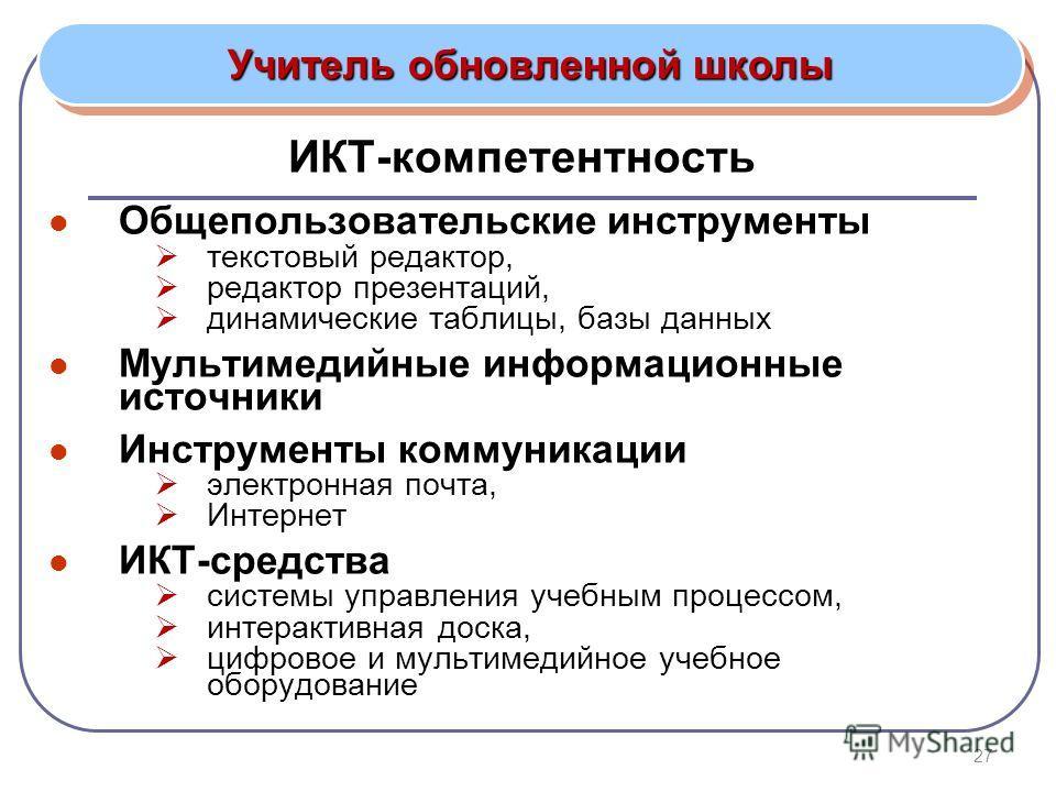 ИКТ-компетентность Общепользовательские инструменты текстовый редактор, редактор презентаций, динамические таблицы, базы данных Мультимедийные информационные источники Инструменты коммуникации электронная почта, Интернет ИКТ-средства системы управлен