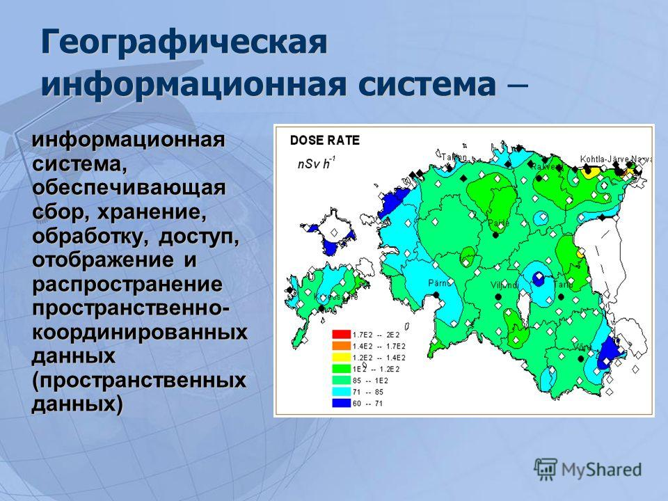 Географическая информационная система Географическая информационная система – информационная система, обеспечивающая сбор, хранение, обработку, доступ, отображение и распространение пространственно- координированных данных (пространственных данных)