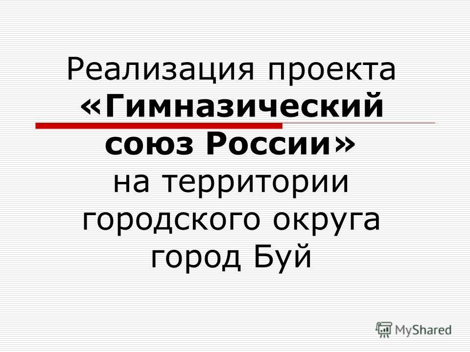 Реализация проекта «Гимназический союз России» на территории городского округа город Буй