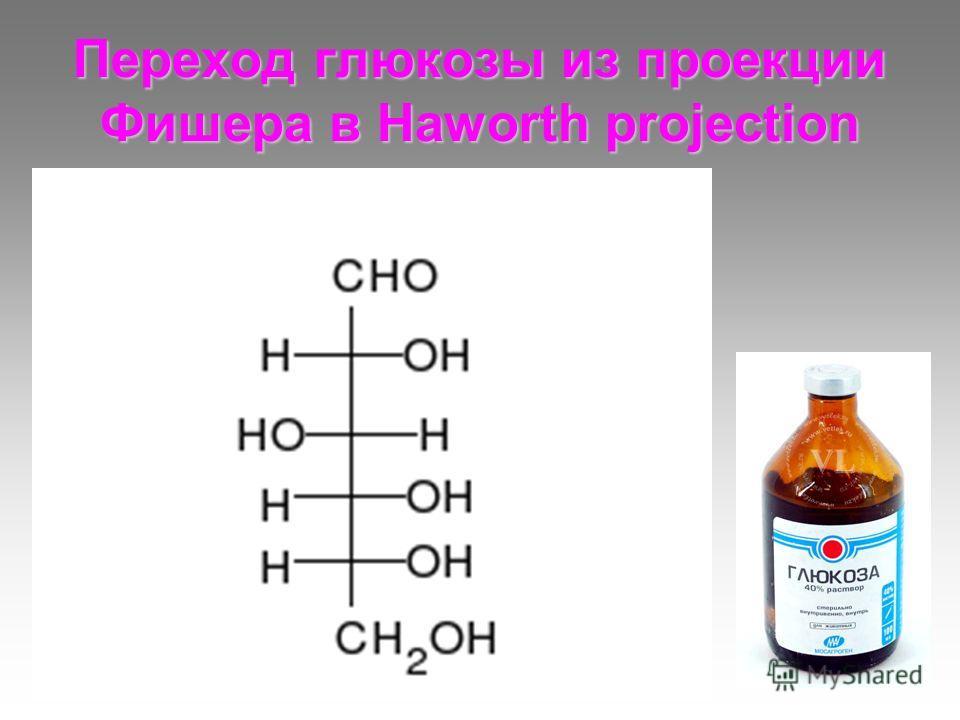 Переход глюкозы из проекции Фишера в Haworth projection