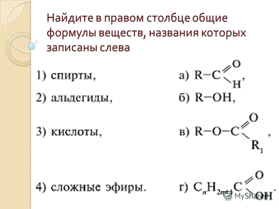 Найдите в правом столбце общие формулы веществ, названия которых записаны слева