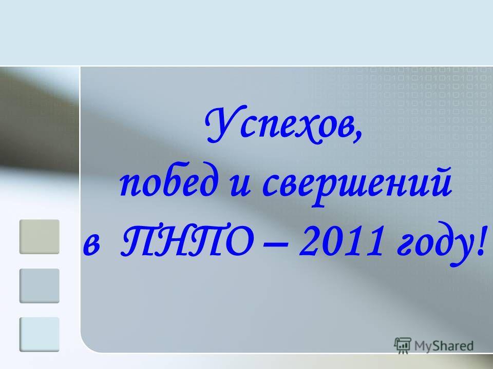 Успехов, побед и свершений в ПНПО – 2011 году!