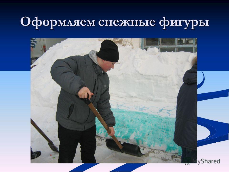 Оформляем снежные фигуры