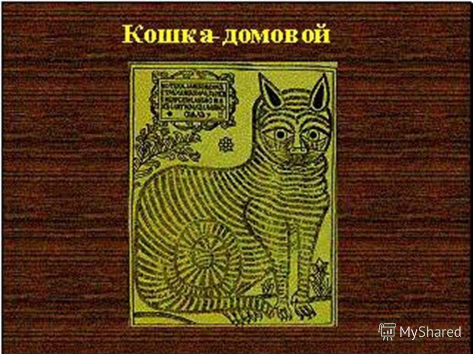Кошка-домовой