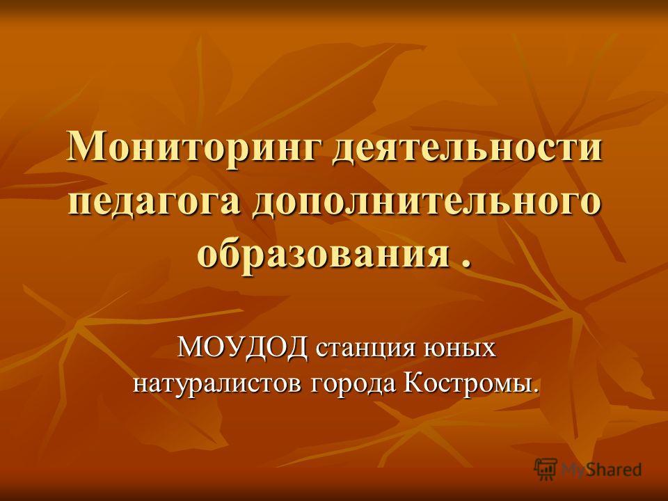 Мониторинг деятельности педагога дополнительного образования. МОУДОД станция юных натуралистов города Костромы.