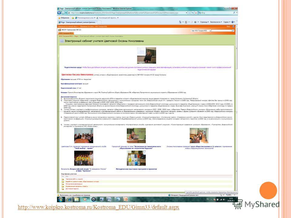 http://www.koipkro.kostroma.ru/Kostroma_EDU/Gimn33/default.aspx