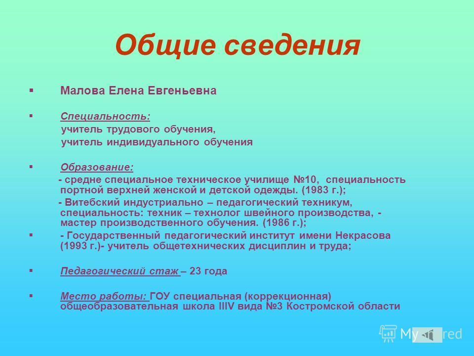 Школа viii вида 3 костромской области