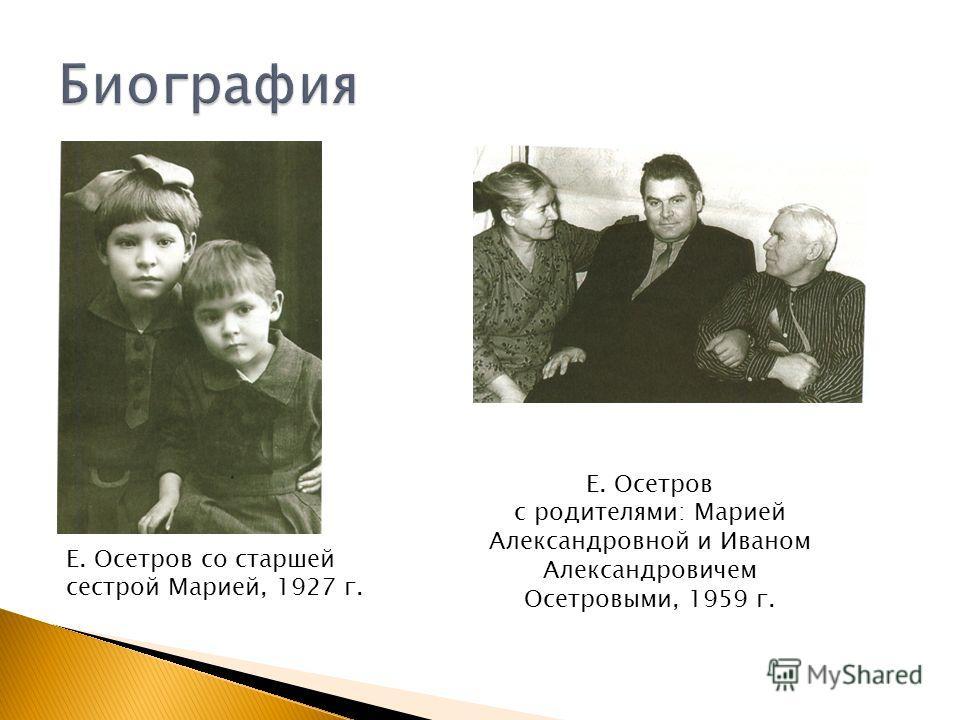 Е. Осетров со старшей сестрой Марией, 1927 г. Е. Осетров с родителями: Марией Александровной и Иваном Александровичем Осетровыми, 1959 г.