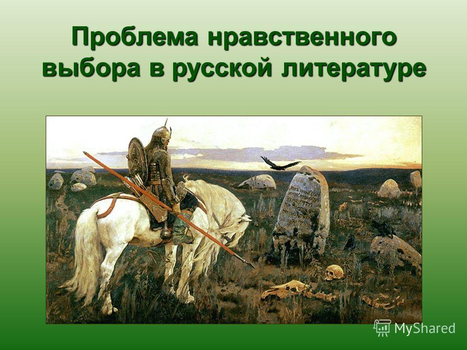 . Проблема нравственного выбора в русской литературе