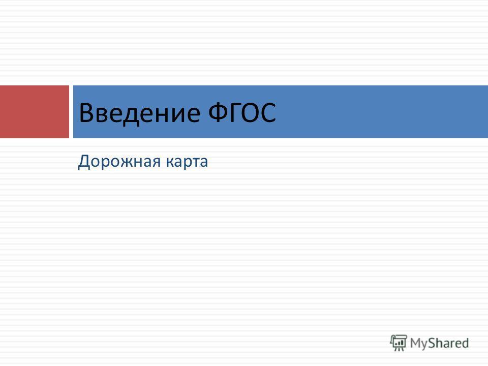 Дорожная карта Введение ФГОС