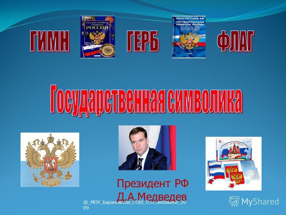@_МОУ_Барановская_СОШ_О.А.Зиновьева_20 09 Президент РФ Д.А.Медведев