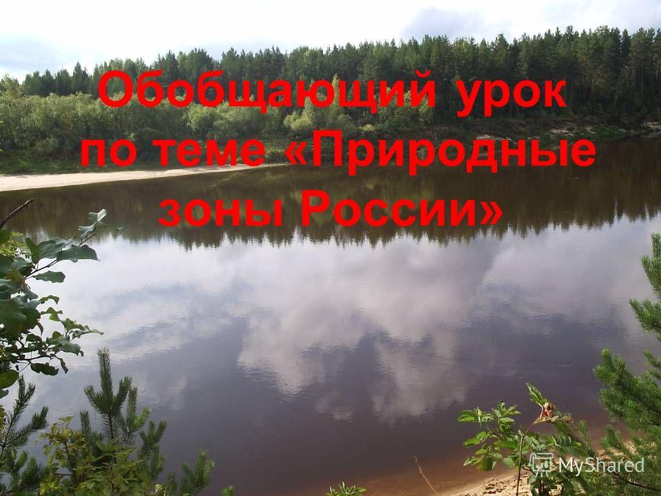 Обобщающий урок по теме «Природные зоны России»