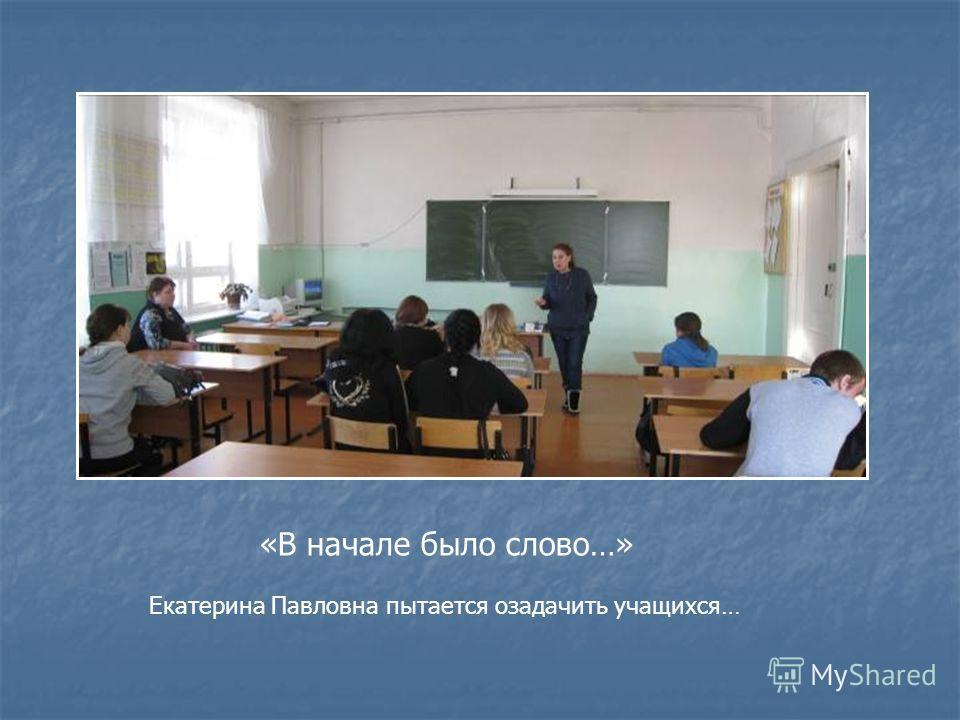 «В начале было слово…» Екатерина Павловна пытается озадачить учащихся…