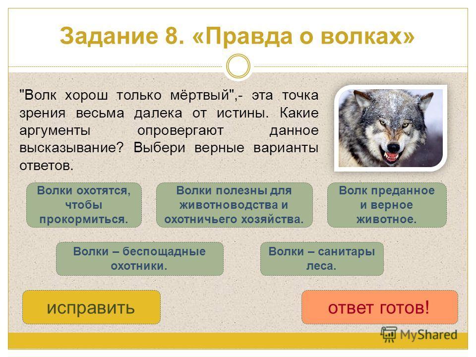 Задание 8. «Правда о волках»