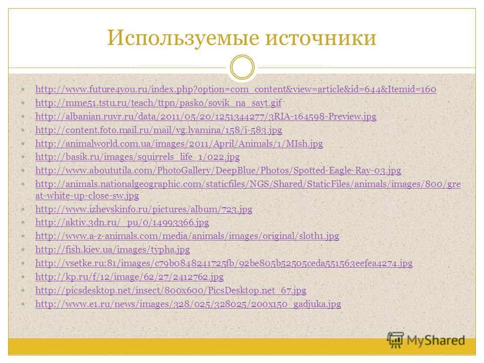 Используемые источники http://www.future4you.ru/index.php?option=com_content&view=article&id=644&Itemid=160 http://mme51.tstu.ru/teach/ttpn/pasko/sovik_na_sayt.gif http://albanian.ruvr.ru/data/2011/05/20/1251344277/3RIA-164598-Preview.jpg http://cont