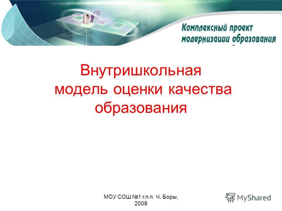 Внутришкольная модель оценки качества образования МОУ СОШ 1 г.п.п. Ч. Боры, 2009