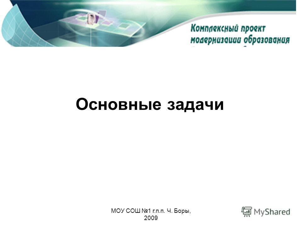 Основные задачи МОУ СОШ 1 г.п.п. Ч. Боры, 2009
