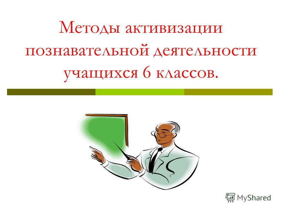 Методы активизации познавательной деятельности учащихся 6 классов.