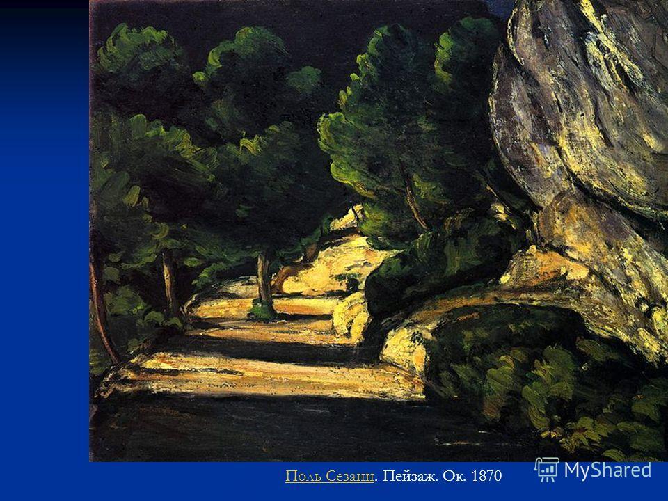 Поль СезаннПоль Сезанн. Пейзаж. Ок. 1870