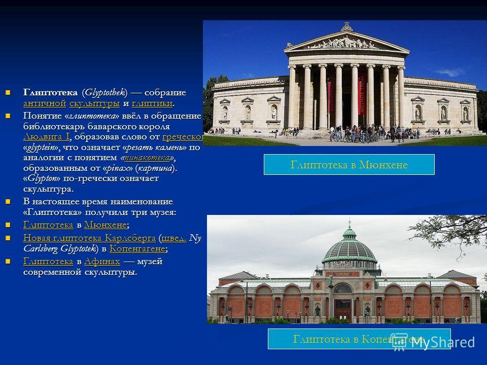Глиптотека (Glyptothek) собрание античной скульптуры и глиптики. Глиптотека (Glyptothek) собрание античной скульптуры и глиптики. античнойскульптурыглиптики античнойскульптурыглиптики Понятие «глиптотека» ввёл в обращение библиотекарь баварского коро