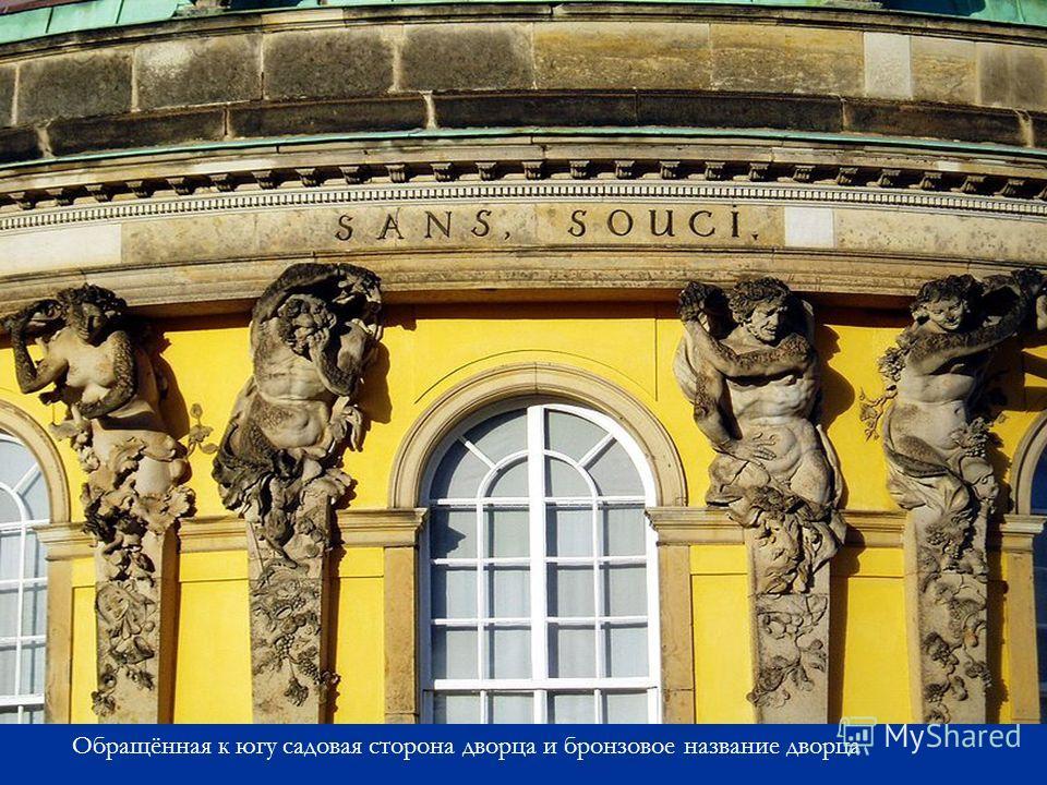 Обращённая к югу садовая сторона дворца и бронзовое название дворца