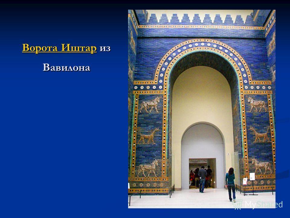 Ворота ИштарВорота Иштар из Вавилона Ворота Иштар