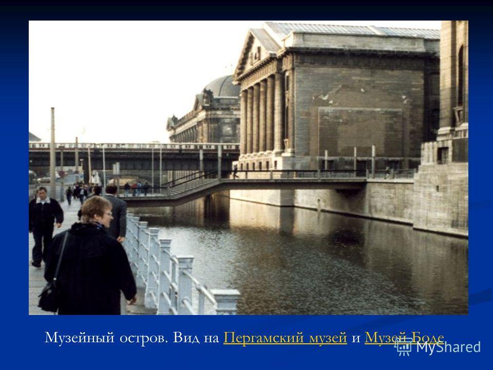 Музейный остров. Вид на Пергамский музей и Музей БодеПергамский музейМузей Боде