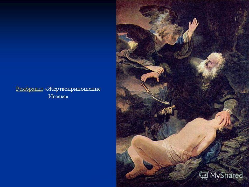 РембрандтРембрандт «Жертвоприношение Исаака»