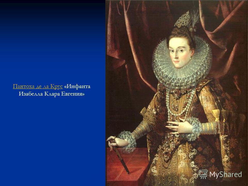 Пантоха де ла КрусПантоха де ла Крус «Инфанта Изабелла Клара Евгения»
