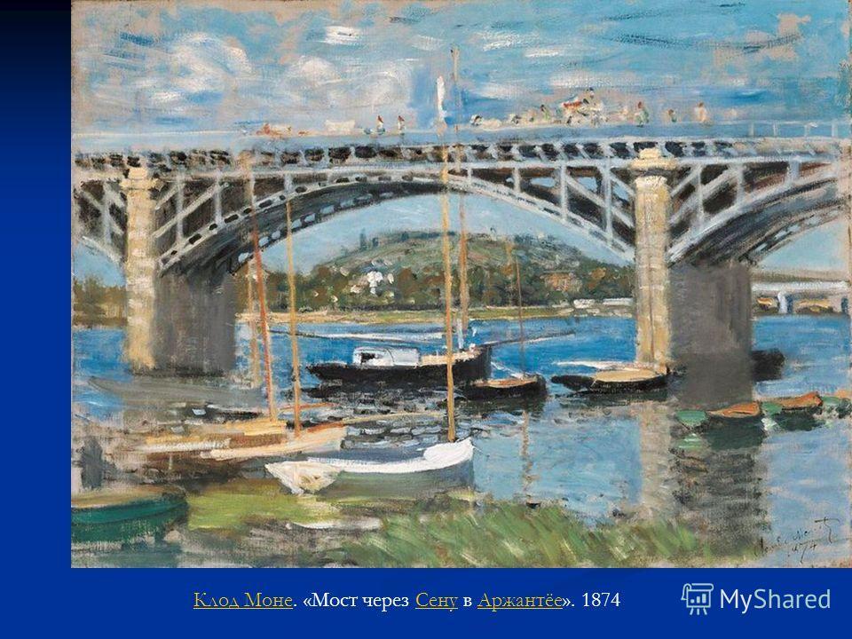 Клод МонеКлод Моне. «Мост через Сену в Аржантёе». 1874СенуАржантёе