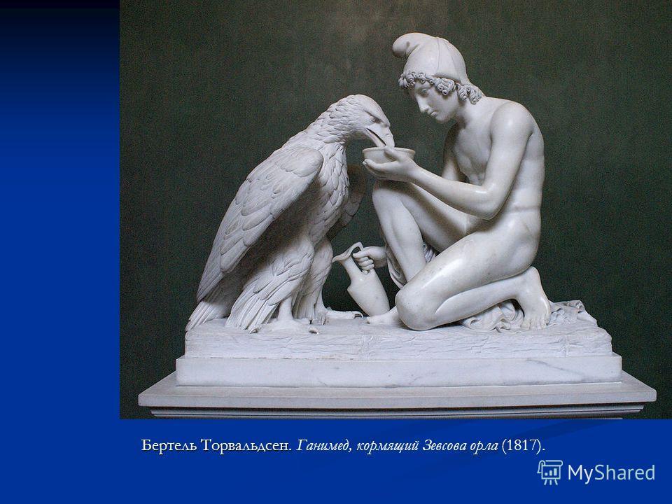 Бертель Торвальдсен. Бертель Торвальдсен. Ганимед, кормящий Зевсова орла (1817).