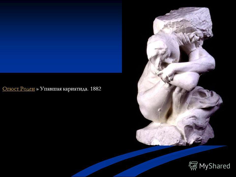 Огюст РоденОгюст Роден » Упавшая кариатида. 1882