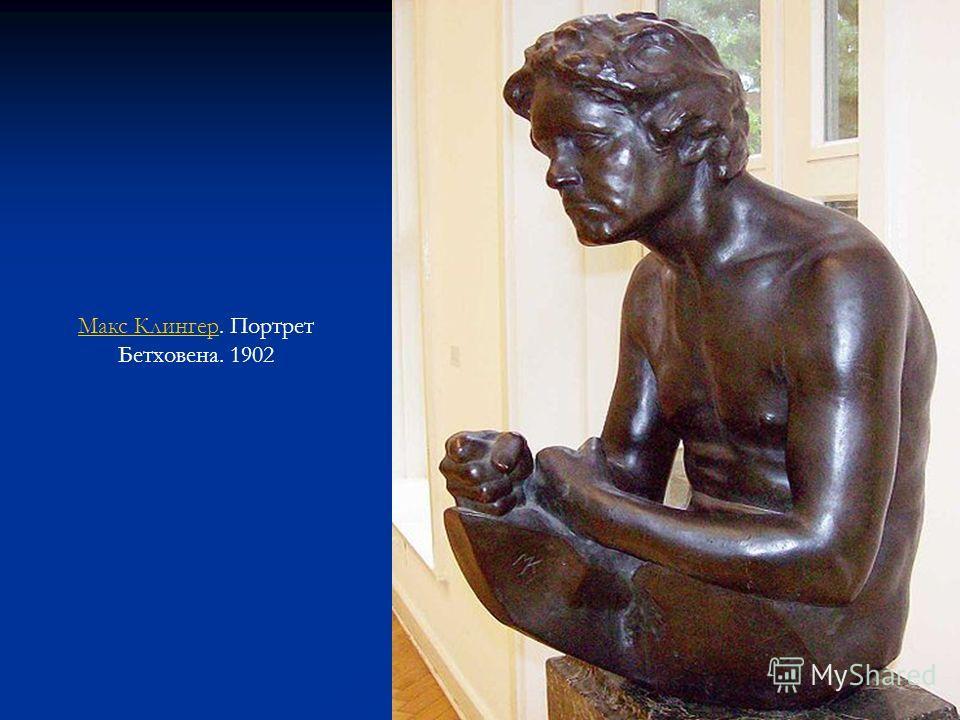 Макс КлингерМакс Клингер. Портрет Бетховена. 1902