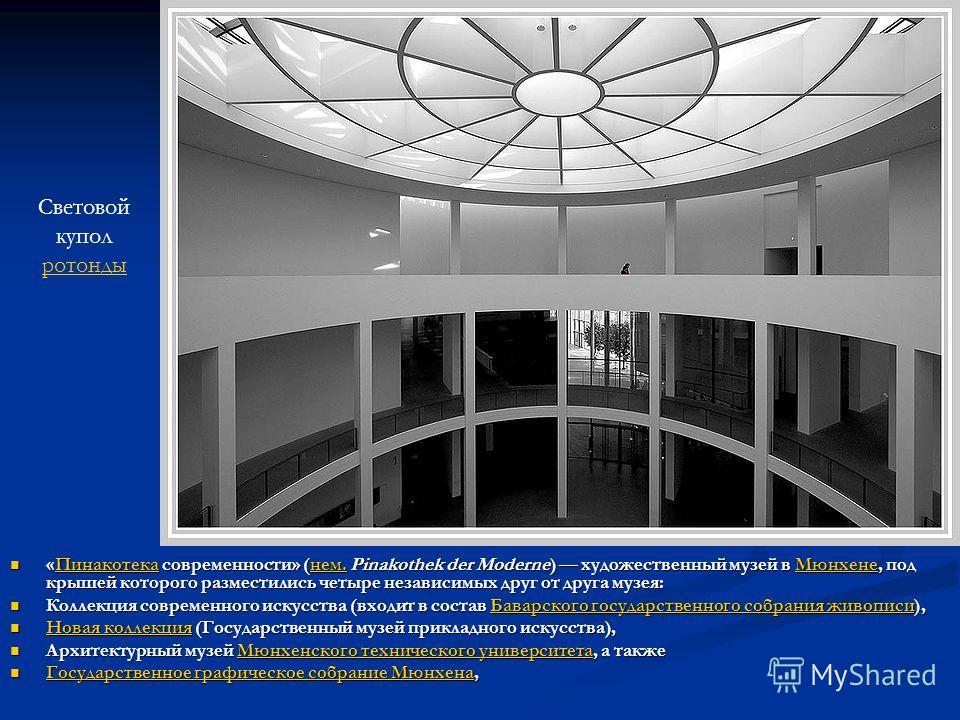 «Пинакотека современности» (нем. Pinakothek der Moderne) художественный музей в Мюнхене, под крышей которого разместились четыре независимых друг от друга музея:Пинакотеканем.Мюнхене Коллекция современного искусства (входит в состав Баварского госуда