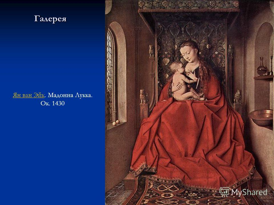 Галерея Ян ван ЭйкЯн ван Эйк. Мадонна Лукка. Ок. 1430