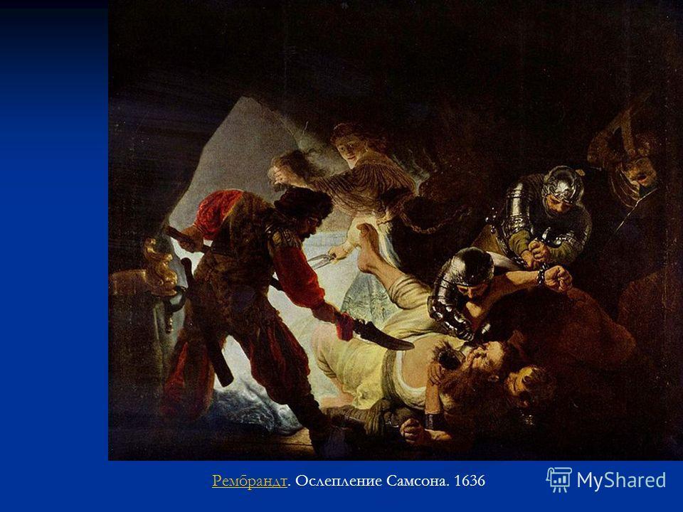 РембрандтРембрандт. Ослепление Самсона. 1636