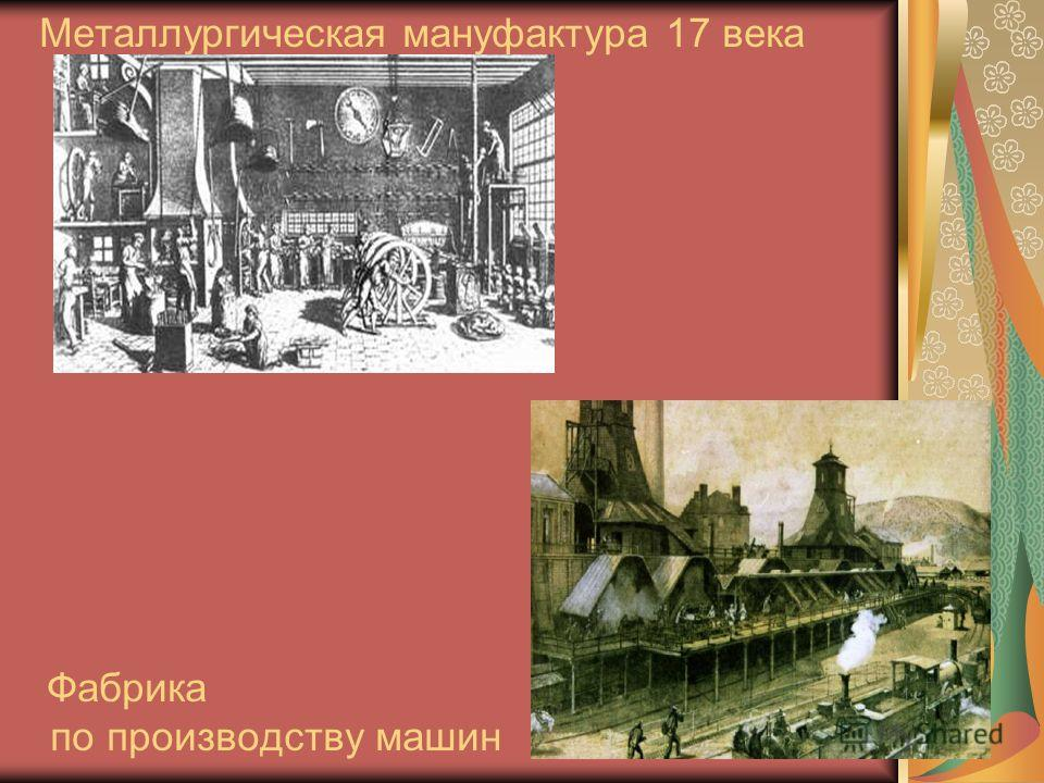 Металлургическая мануфактура 17 века Фабрика по производству машин